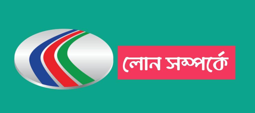 ডাচ বাংলা ব্যাংক লোন ব্যবস্থাপনা নিয়ে বিস্তারিত  