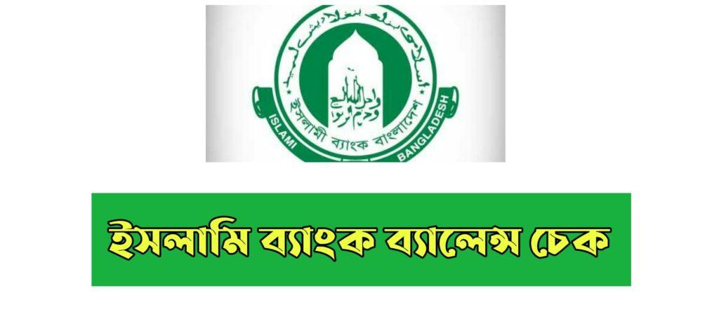 ইসলামী ব্যাংক ব্যালেন্স চেক   Islami Bank Balance Check