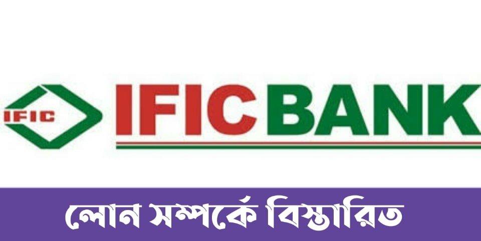 আইএফআইসি ব্যাংক লোন   IFIC Bank Loan Details 2021