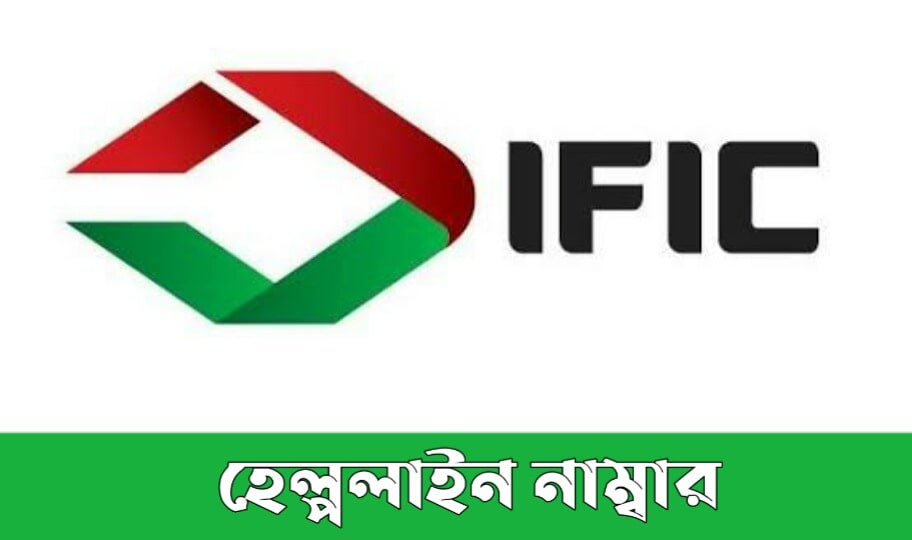 IFIC Bank Helpline and IFIC Bank Contact Number