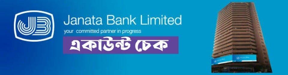জনতা ব্যাংক একাউন্ট চেক | Janata Bank Balance Check