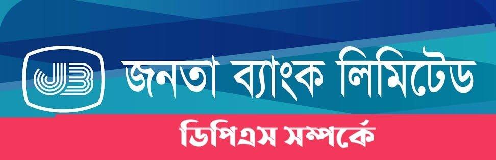 জনতা ব্যাংক ডিপিএস | Janata Bank Dps 2021