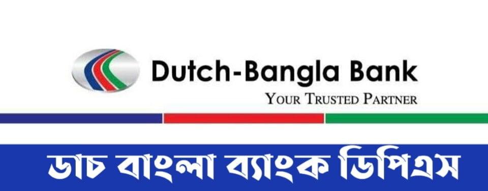 ডাচ বাংলা ব্যাংক ডিপিএস | Dutch Bangla Bank Dps