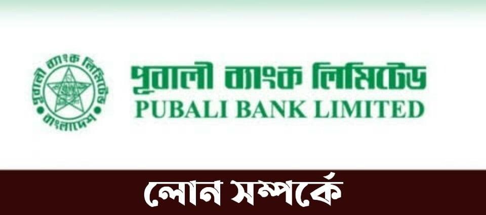 পূবালী ব্যাংক লোন ২০২১ | Pubali Bank Loan