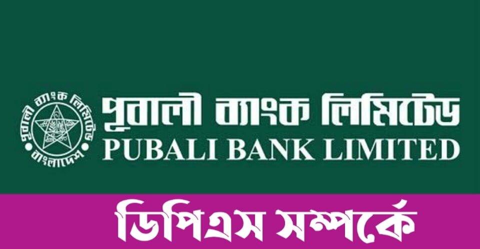 পূবালী ব্যাংক ডিপিএস ২০২১ | Pubali Bank Dps